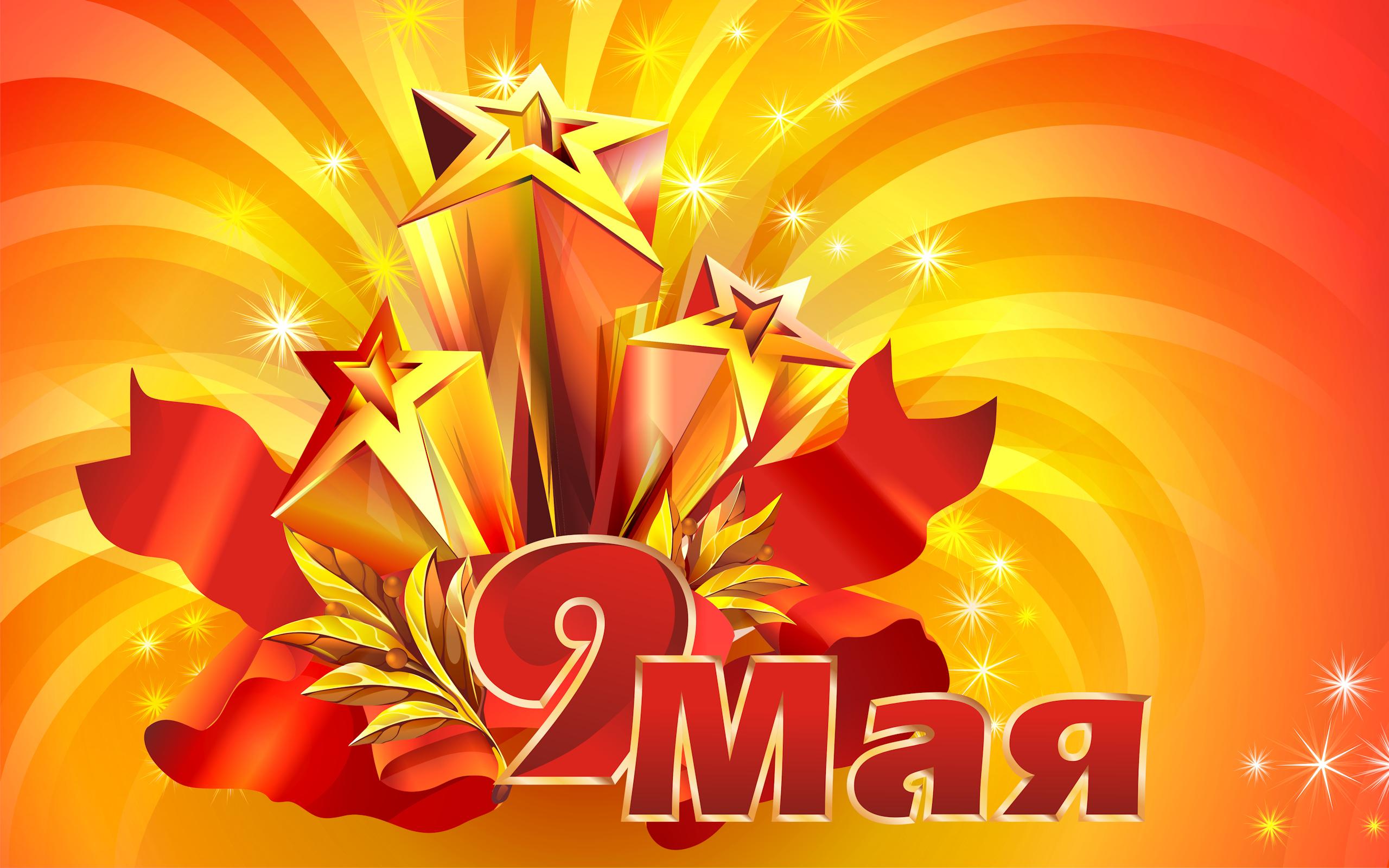 9 мая, День Победы. История праздника для детей